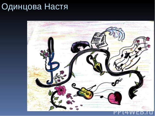 Одинцова Настя