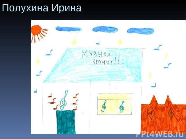 Полухина Ирина
