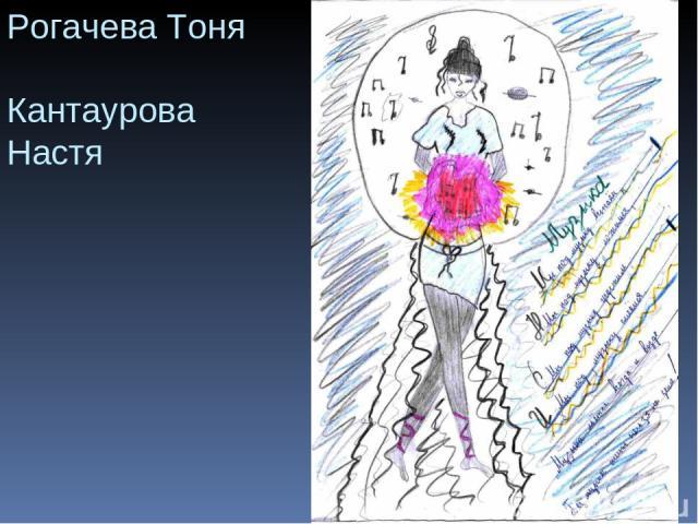 Рогачева Тоня Кантаурова Настя