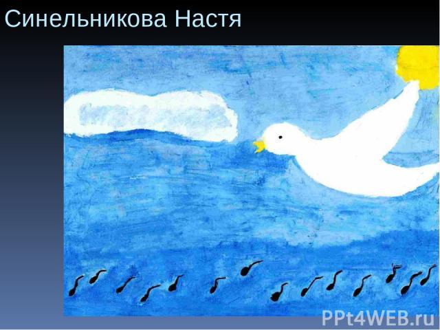 Синельникова Настя