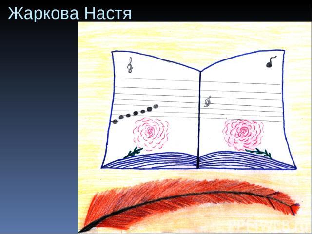 Жаркова Настя