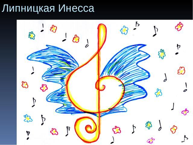 Липницкая Инесса
