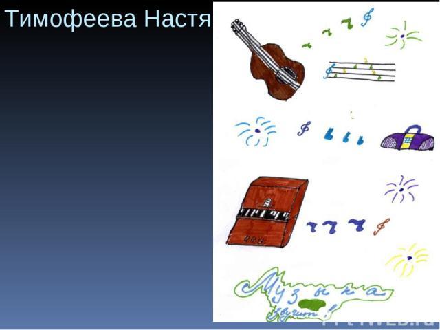 Тимофеева Настя