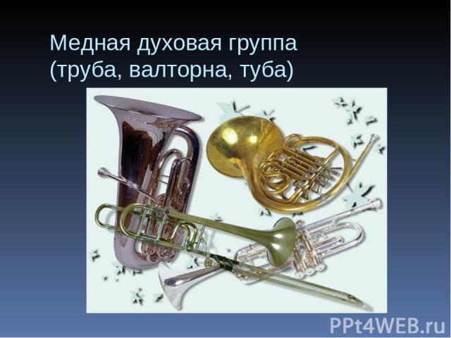 Медная духовая группа (труба, валторна, туба)