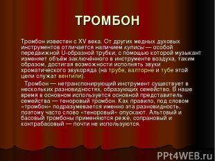 ТРОМБОН Тромбон известен с XV века. От других медных духовых инструментов отлича