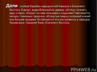 Доли- особый барабан народностей Кавказа и Ближнего Востока. Корпус, выдолбленны