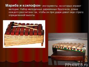 Мариба и ксилофон- инструменты, на которых играют мелодии. Набор мелодичных дере