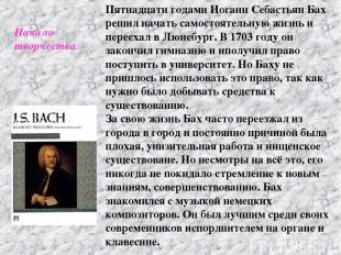 Пятнадцати годами Иоганн Себастьян Бах решил начать самостоятельную жизнь и пере