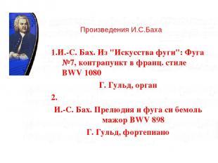 """1.И.-С. Бах. Из """"Искусства фуги"""": Фуга №7, контрапункт в франц. стиле BWV 1080 Г"""