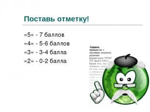 Поставь отметку! «5» - 7 баллов «4» - 5-6 баллов «3» - 3-4 балла «2» - 0-2 балла