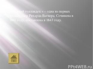 Юношеская поэма «Руслан и Людмила» легла в основу второй оперы М.И Глинки, котор