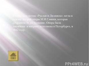 Опера «Евгений Онегин» была написана П.И.Чайковским в 1878 году. Первое исполнен