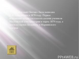 Пушкинская поэма «Бахчисарайский фонтан» послужила сюжетом для известного балета