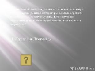 Пушкинская поэзия, сыгравшая столь исключительную роль в истории русской литерат