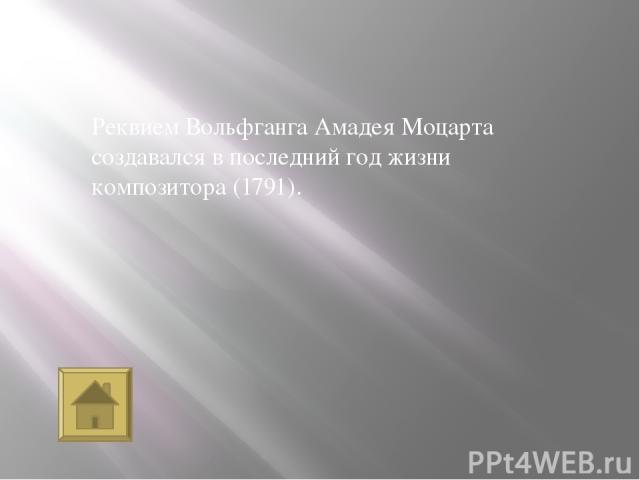 Третья «Героическая» симфония Людвига ван Бетховена.
