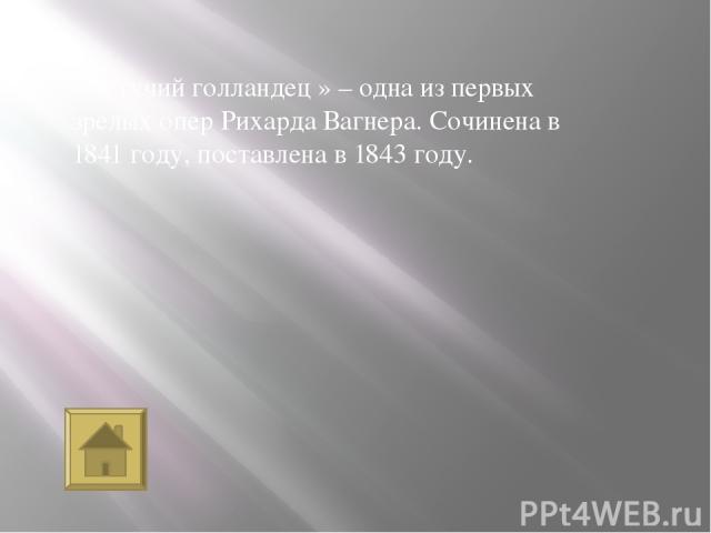 Юношеская поэма «Руслан и Людмила» легла в основу второй оперы М.И Глинки, которая сохранила то же название. Опера была закончена и впервые исполнена в Петербурге, в 1842 году.