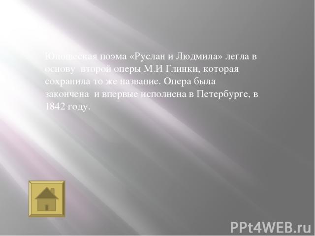 Опера «Евгений Онегин» была написана П.И.Чайковским в 1878 году. Первое исполнение оперы состоялось силами учеников Московской консерватории в марте 1879 года, а затем на сценах Большого и Мариинского театров.