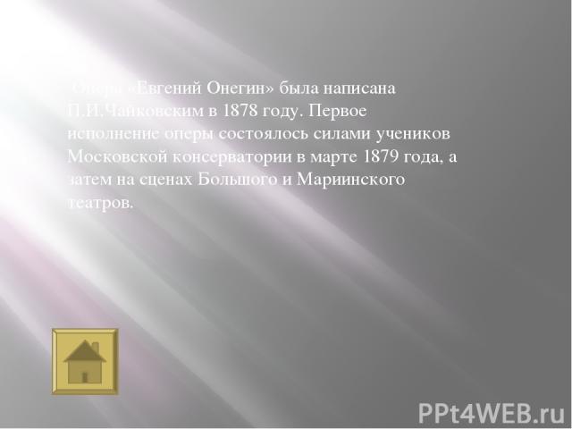 Пушкинская поэма «Бахчисарайский фонтан» послужила сюжетом для известного балета Асафьева, сохранившего то же название. Это произведение было поставлено в Ленинградском театре в 1934 году.