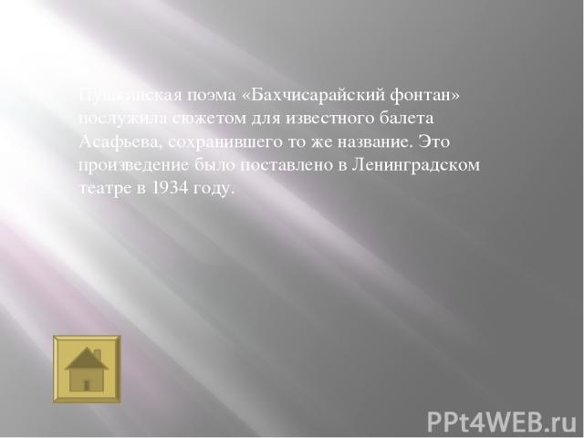 Знаменитая сюита для фортепиано»Картинки с выставки» М.П.Мусоргского создана под впечатлением посмертной выставки работ его друга художника-архитектора В.Гартмана.