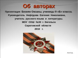 Об авторах Презентация Безоян Оксаны, ученицы 9 «Б» класса. Руководитель Нефёдов