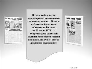 В годы войны песня неоднократно печаталась в солдатских газетах. Одна из публика