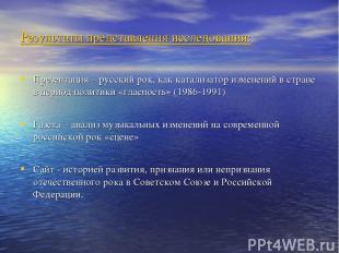 Результаты представления исследования: Презентация – русский рок, как катализато