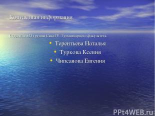 Контактная информация Студенты 523 группы СыктГУ, Гуманитарного факультета. Тере