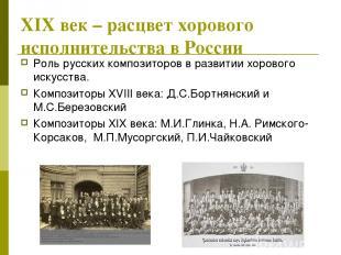 ХIХ век – расцвет хорового исполнительства в России Роль русских композиторов в