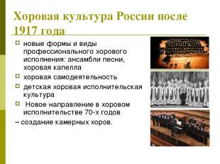 Хоровая культура России после 1917 года новые формы и виды профессионального хор