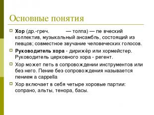 Основные понятия Хор (др.-греч. χορός — толпа) — пе вческий коллектив, музыкальн