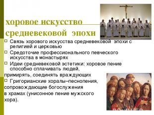 хоровое искусство средневековой эпохи Связь хорового искусства средневековой эпо