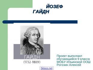 ЙОЗЕФ ГАЙДН Проект выполнил обучающийся 9 класса МОБУ Ильинской ООШ Рогозин Алек