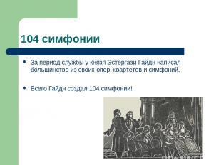 104 симфонии За период службы у князя Эстергази Гайдн написал большинство из сво