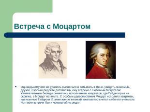 Встреча с Моцартом Однажды ему всё же удалось вырваться и побывать в Вене, увиде