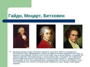Гайдн, Моцарт, Бетховен Великий мастер, Гайдн неустанно обновлял свой язык; вмес