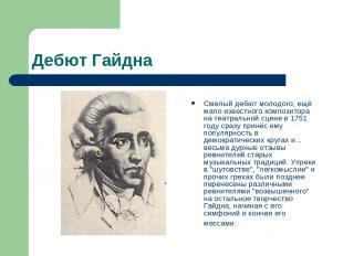 Дебют Гайдна Смелый дебют молодого, ещё мало известного композитора на театральн