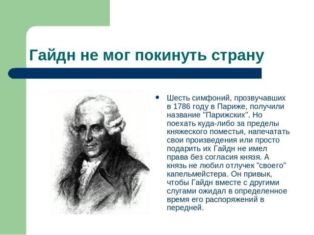 Гайдн не мог покинуть страну Шесть симфоний, прозвучавших в 1786 году в Париже, получили название