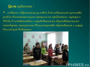 Цель кабинета : • создание современных условий для повышения качества учебно-вос