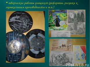 творческие работы учащихся (рефераты, рисунки к музыкальным произведениям и т.п.