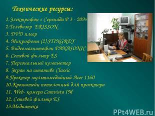 Технические ресурсы: 1.Электрофон « Серенада Р 3 - 209» 2.Телевизор ERISSON 3. D