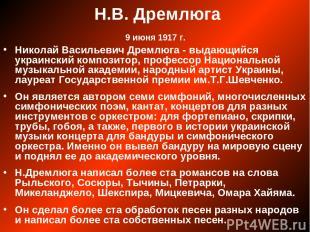 Н.В. Дремлюга 9 июня 1917 г. Николай Васильевич Дремлюга - выдающийся украинский