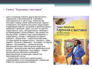 """Сюита """"Картинки с выставки""""   Цикл посвящен памяти друга Мусоргского художник"""