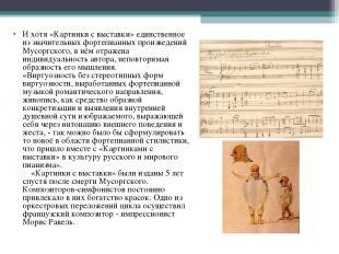 И хотя «Картинки с выставки» единственное из значительных фортепианных произведе