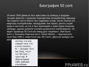 Биография 50 cent 29 июля 1994 Джексон был арестован за помощь в продаже четырёх