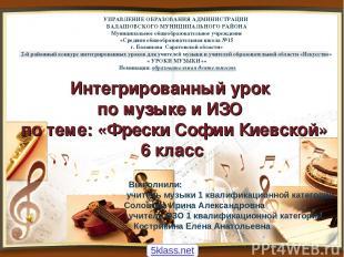 Интегрированный урок по музыке и ИЗО по теме: «Фрески Софии Киевской» 6 класс УП