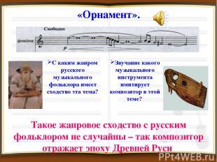 «Орнамент». С каким жанром русского музыкального фольклора имеет сходство эта те
