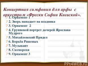 Концертная симфония для арфы с оркестром «Фрески Софии Киевской». 1. Орнамент 1