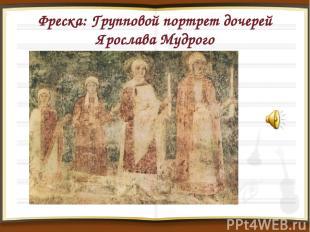 Фреска: Групповой портрет дочерей Ярослава Мудрого