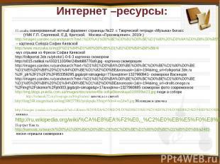 Интернет –ресурсы: 11 слайд сканированный нотный фрагмент страницы №22 с Творчес