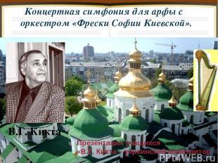 Концертная симфония для арфы с оркестром «Фрески Софии Киевской». В.Г. Кикта Пре